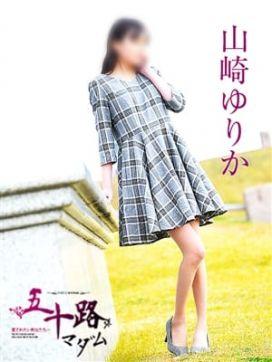 山崎ゆりか 五十路マダム 八代店で評判の女の子