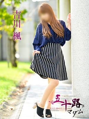 吉川楓|五十路マダム 八代店 - 八代風俗