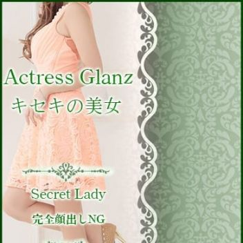 ゆりこ★Yuriko | ACTRESS GLANZ - 久留米風俗
