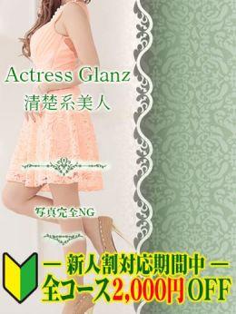 みやこ★【新人割対応】 | ACTRESS GLANZ - 久留米風俗