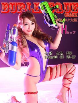 七瀬 なな|バーレスク大阪で評判の女の子
