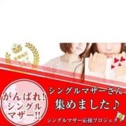 「平日限定 日替わりおススメ嬢」06/20(水) 18:00 | がんばれ!シングルマザー!!のお得なニュース
