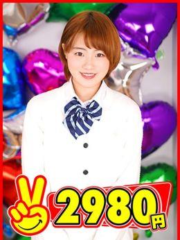 みな | 2980円 - 中洲・天神風俗