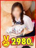 るる|2980円でおすすめの女の子