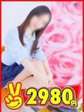 ゆうき|2980円でおすすめの女の子