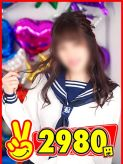 ゆら|2980円でおすすめの女の子