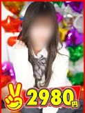 あゆ|2980円でおすすめの女の子