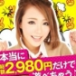 2980円の速報写真