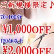 「ご新規様 限定イベントです♫」12/16(日) 09:42 | 十三おかあさんのお得なニュース