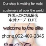 「★〓★〓★〓★〓★ 外国人のお客様もOKです ★〓★〓★〓★〓★」12/09(月) 17:02 | エリートのお得なニュース