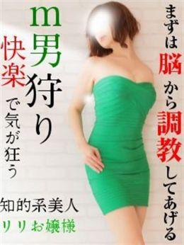 リリお嬢様   M&m Maidとm男の夢物語 - 西川口風俗