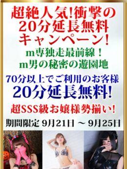 【衝撃20分】やりすぎイベント! | M&m Maidとm男の夢物語 - 西川口風俗