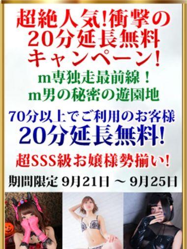 【衝撃20分】やりすぎイベント!|M&m Maidとm男の夢物語 - 西川口風俗