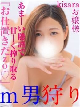 キサラお嬢様 | M&m Maidとm男の夢物語 - 西川口風俗