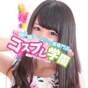 ゆみ | ロリッ娘専門店 萌え萌えコスプレ学園 - 西船橋風俗