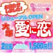 「!!!リニューアルOPEN!!!」11/13(火) 12:57 | 愛に恋のお得なニュース
