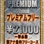 「☆★プレミアムフリー★☆」11/13(火) 13:47 | 即アナ女AF伝説 鶯谷店のお得なニュース