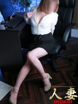 ことね | 人妻specialist - 水戸風俗