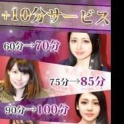 「☆即ヒメフリーイベント☆」10/20(土) 02:38 | デスパレートな人妻たちのお得なニュース