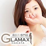 美巨乳専門店 GLAMAX博多