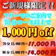 「ご新規様限定!!【1,000円OFF♪】」04/06(金) 18:18 | ぴゅあらぶ~PureLove~のお得なニュース