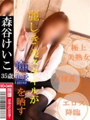 森谷けいこ|ミセスハート - 姫路風俗