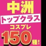 「コスプレも出来て超お得!」07/20(金) 20:10   ハピネス&ドリーム福岡のお得なニュース