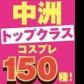 ハピネス&ドリーム福岡の速報写真