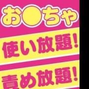 「おもちゃ35種無料!」01/18(金) 06:10   ハピネス&ドリーム福岡のお得なニュース