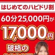 「ご新規様限定8000円OFF」05/10(月) 01:31 | ハピネス&ドリーム福岡のお得なニュース
