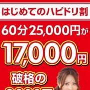 ご新規様限定8000円OFF|ハピネス&ドリーム福岡