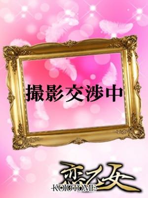 はる|恋乙女 - 浜松・静岡西部風俗