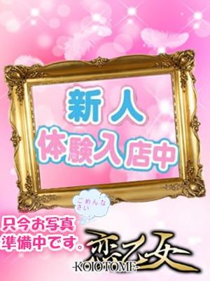 かな|恋乙女 - 浜松・掛川風俗