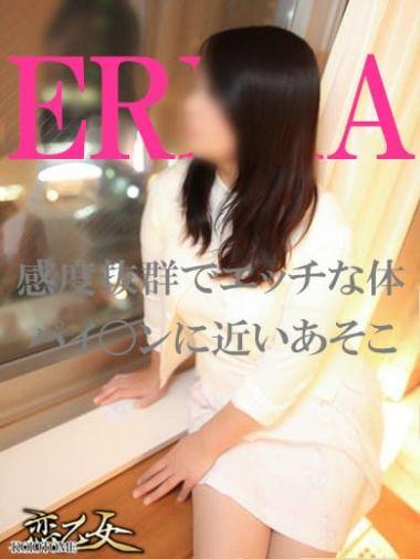 えりか|恋乙女 - 浜松風俗