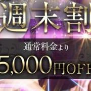 「激アツ週末割 5000円OFF!!!」03/02(金) 13:38 | CLUB BLENDAのお得なニュース