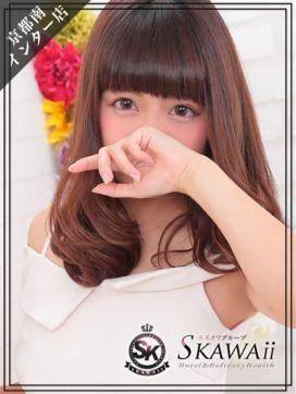 あや|Skawaii(エスカワ)京都南インターで評判の女の子