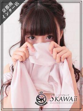 ありす|Skawaii(エスカワ)京都南インターで評判の女の子
