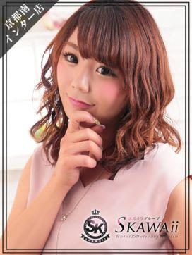 みか|Skawaii(エスカワ)京都南インターで評判の女の子