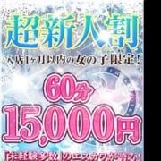 「★新人さんはオールコース¥3,000円OFF!★」06/24(日) 23:51 | Skawaii(エスカワ)京都南インターのお得なニュース