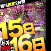 「◆アインズの日◆~毎月2日間限定『破格の2DAYS』~」08/16(木) 23:51 | Skawaii(エスカワ)京都南インターのお得なニュース