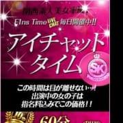 「【指名料無料の特別割引】アイチャットタイムは目が離せないっ!」08/18(土) 17:02 | Skawaii(エスカワ)京都南インターのお得なニュース