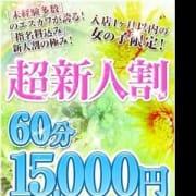 「《最大6,000円OFF》フレッシュ娘をロングタイムで♪」10/20(土) 12:03 | Skawaii(エスカワ)京都南インターのお得なニュース