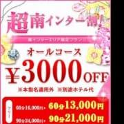 「南インターエリア限定プラン!!」10/20(土) 14:38 | Skawaii(エスカワ)京都南インターのお得なニュース