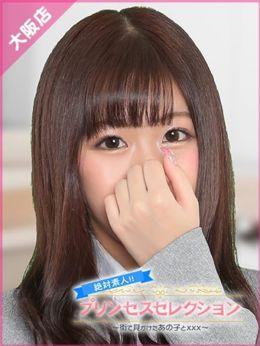 あおい   プリンセスセレクション大阪 - 新大阪風俗