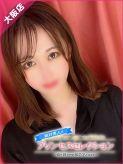 ほたる プリンセスセレクション大阪でおすすめの女の子