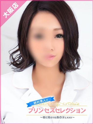 えむ|プリンセスセレクション大阪 - 新大阪風俗