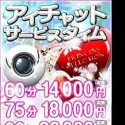 「アイチャットタイムサービス♪♪」06/10(日) 00:02 | プリンセスセレクション大阪のお得なニュース