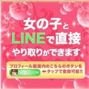 「女の子達がLINEを公開してくれました♪♪この機会に是非!!」12/12(水) 21:00   プリンセスセレクション大阪のお得なニュース