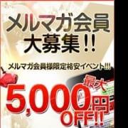 「メルマガLINE新規会員登録割!!」12/12(水) 22:10   プリンセスセレクション大阪のお得なニュース