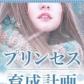 プリンセスセレクション大阪の速報写真